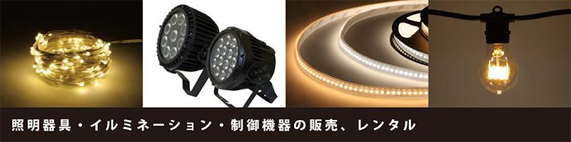 照明器具・イルミネーション・制御機器の販売