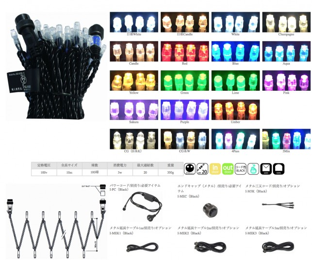 LEDストリングス100球 黒コード