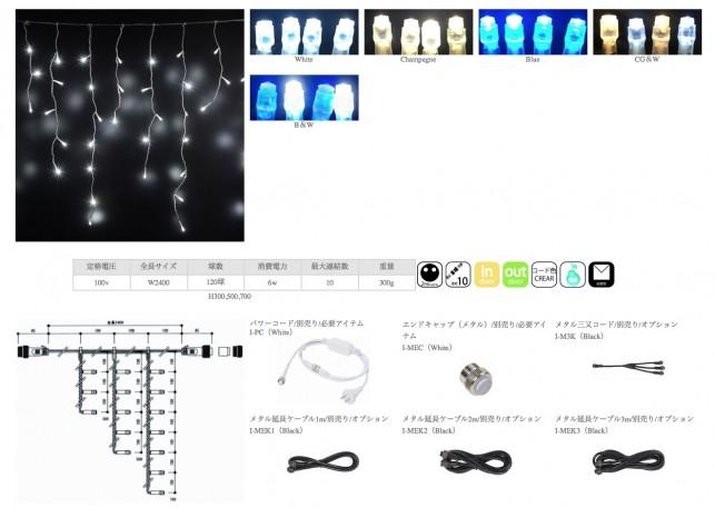 LEDアイシクルライト